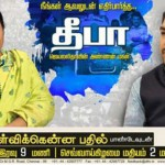 Deepa Thanthi TV Interview