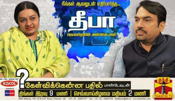 Deepa Thanthi TV Interview